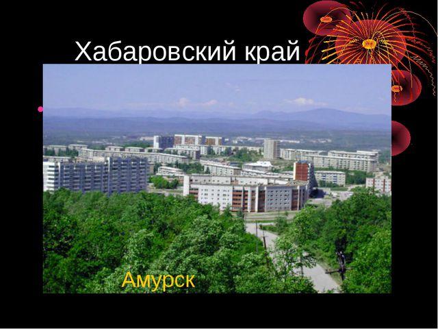 Хабаровский край Амурск Амурск