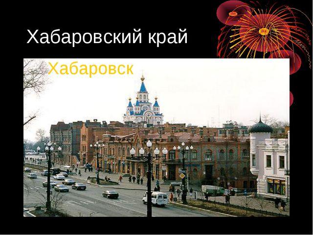 Хабаровский край Хабаровск