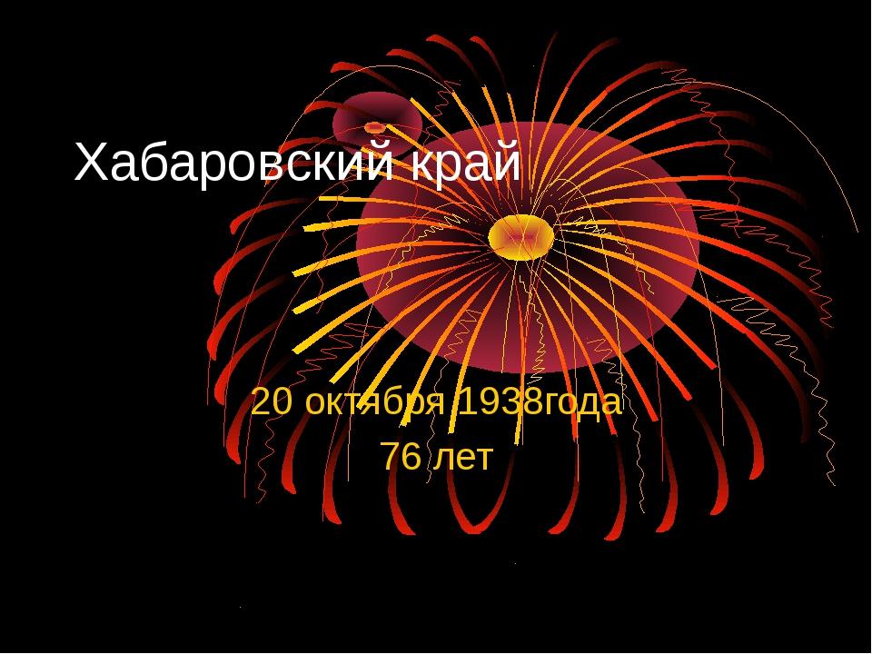 Хабаровский край 20 октября 1938года 76 лет