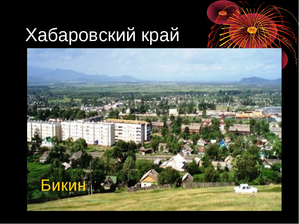 Хабаровский край Бикин
