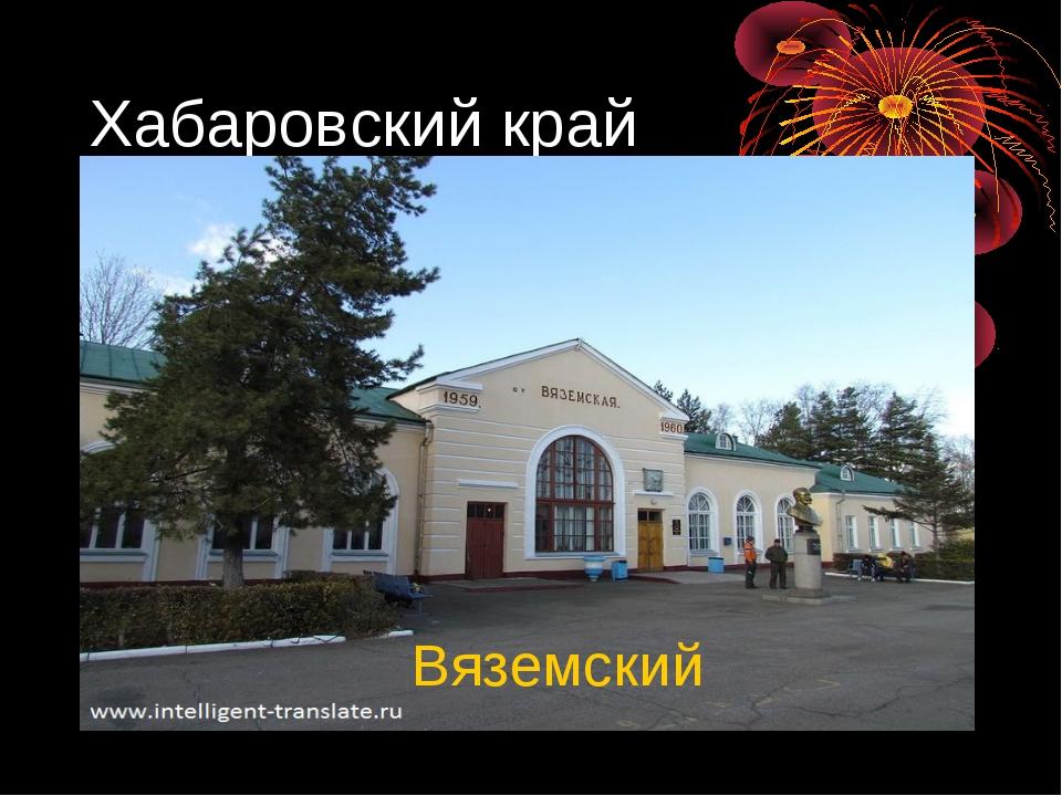 Хабаровский край Вяземский