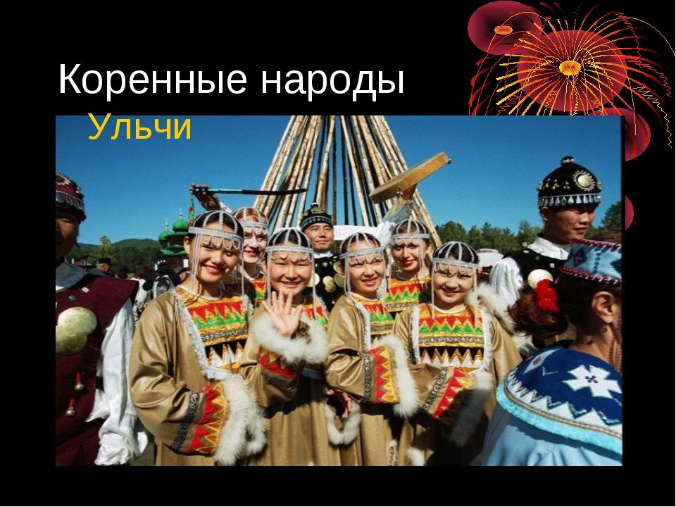 Коренные народы Ульчи