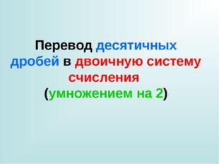 Перевод десятичных дробей в двоичную систему счисления (умножением на 2)