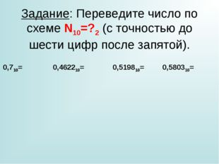 Задание: Переведите число по схеме N10=?2 (с точностью до шести цифр после за