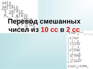 Перевод смешанных чисел из 10 сс в 2 сс