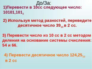 До/За: Перевести в 10сс следующее число: 10101,1012 2) Используя метод разнос
