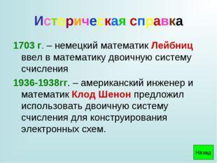 1703 г. – немецкий математик Лейбниц ввел в математику двоичную систему счисл