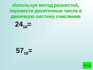 Используя метод разностей, перевести десятичные числа в двоичную систему счис