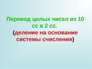 Перевод целых чисел из 10 сс в 2 сс. (деление на основание системы счисления)