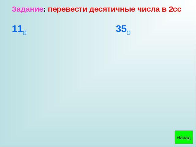 Задание: перевести десятичные числа в 2сс 1110 3510 Назад
