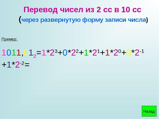Перевод чисел из 2 сс в 10 сс (через развернутую форму записи числа) Пример:...