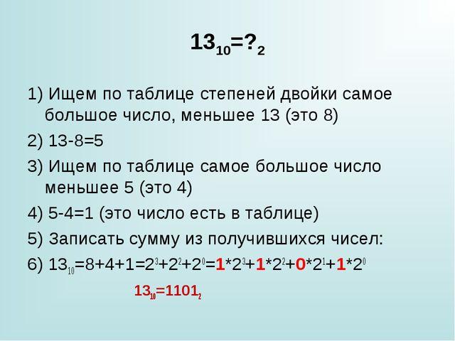 1310=?2 1) Ищем по таблице степеней двойки самое большое число, меньшее 13 (э...