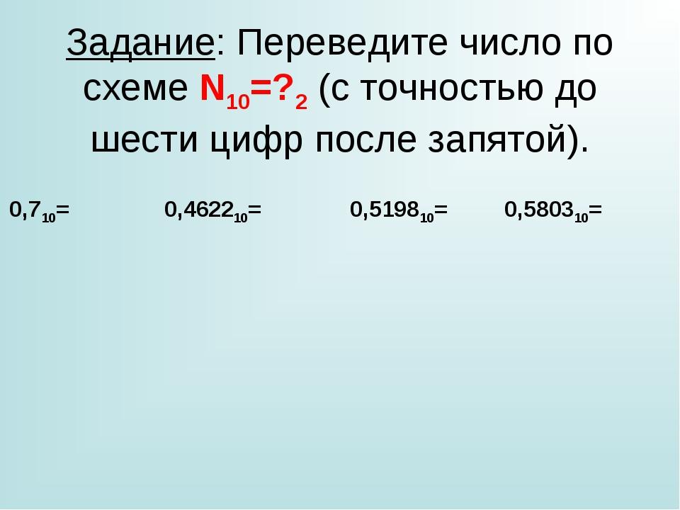 Задание: Переведите число по схеме N10=?2 (с точностью до шести цифр после за...