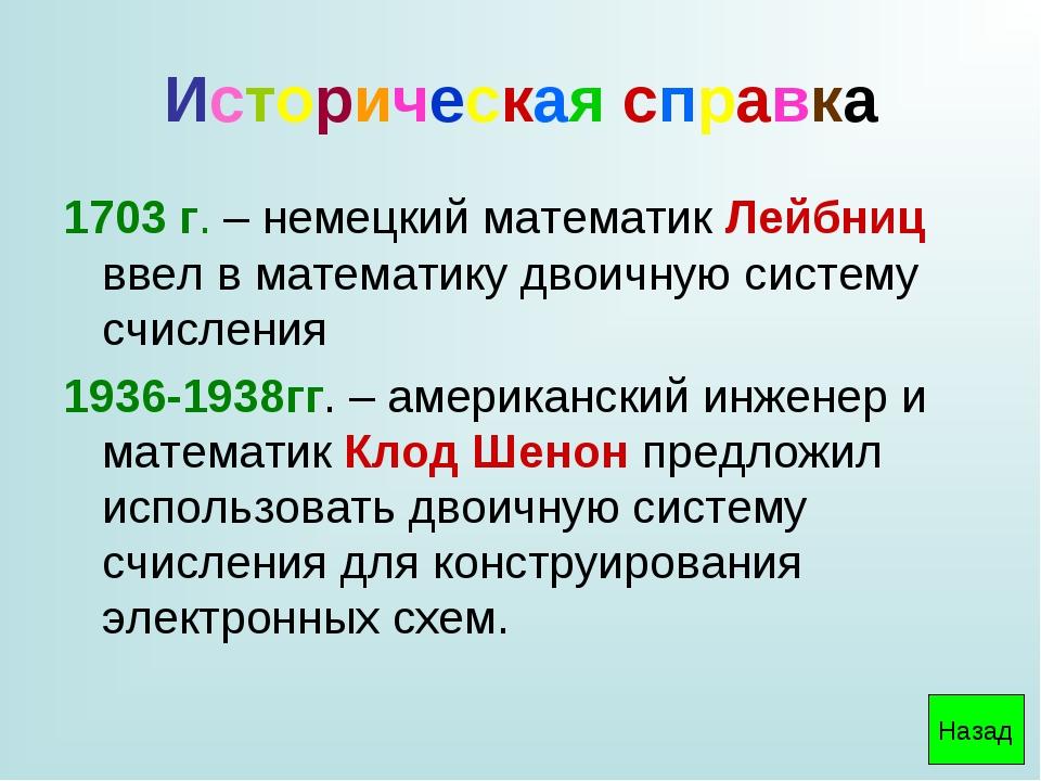 1703 г. – немецкий математик Лейбниц ввел в математику двоичную систему счисл...