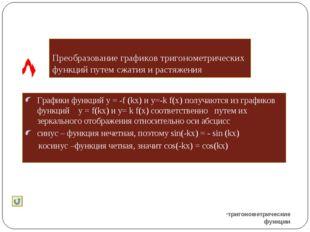 Преобразование графиков тригонометрических функций путем сжатия и растяжения
