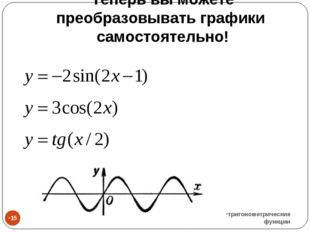 Теперь вы можете преобразовывать графики самостоятельно! тригонометрические ф