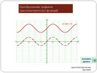 Преобразование графиков тригонометрических функций тригонометрические функции