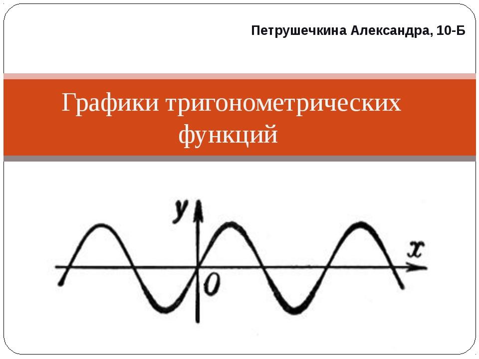 Графики тригонометрических функций Петрушечкина Александра, 10-Б