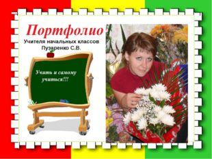 Учителя начальных классов Пузаренко С.В.
