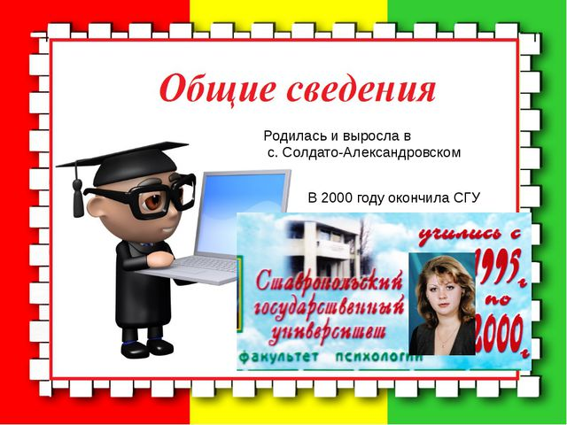Родилась и выросла в с. Солдато-Александровском В 2000 году окончила СГУ