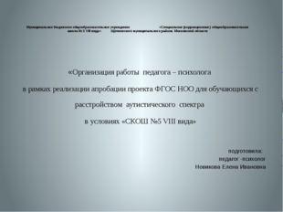 Муниципальное бюджетное общеобразовательное учреждение «Специальная (коррекц