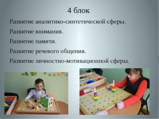 4 блок Развитие аналитико-синтетической сферы. Развитие внимания. Развитие па