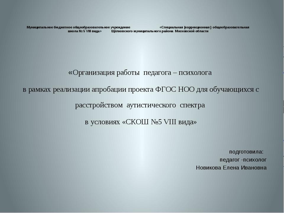 Муниципальное бюджетное общеобразовательное учреждение «Специальная (коррекц...