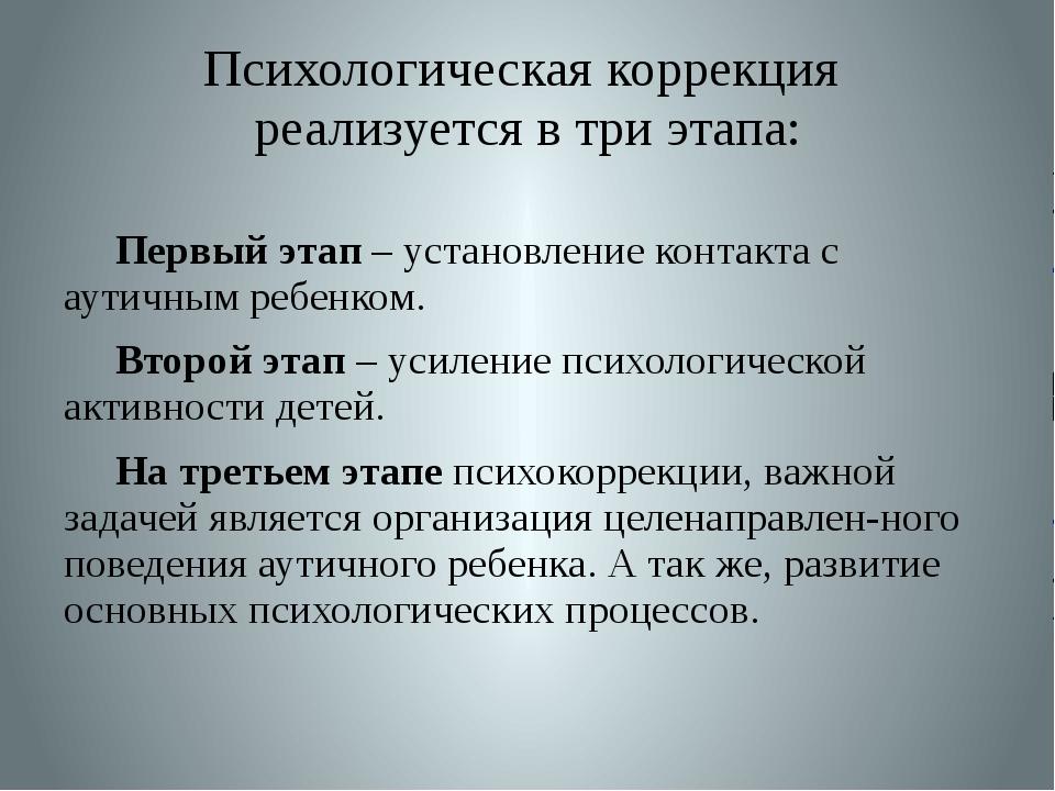 Психологическая коррекция реализуется в три этапа: Первый этап– установление...