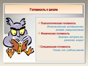 Готовность к школе Психологическая готовность Интеллектуальная, мотивационная