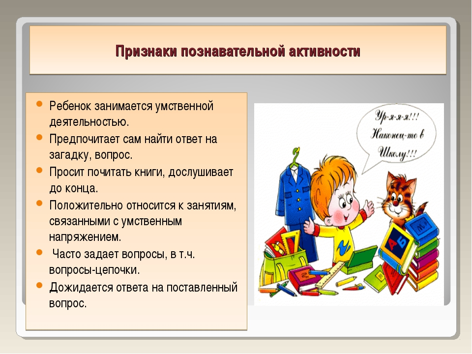 Признаки познавательной активности Ребенок занимается умственной деятельность...
