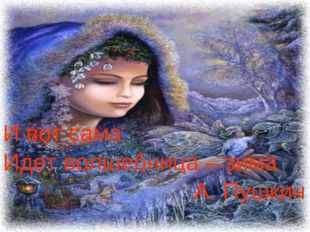 И вот сама Идет волшебница – зима А. Пушкин