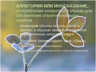 АЛЛЕГОРИЯ ИЛИ ИНОСКАЗАНИЕ,- употребление конкретного образа для обозначения о