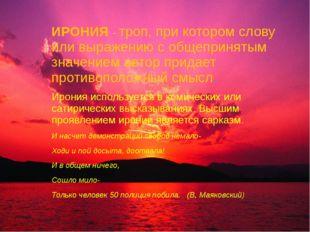 ИРОНИЯ - троп, при котором слову или выражению с общепринятым значением автор