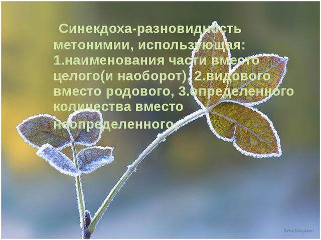 Синекдоха-разновидность метонимии, использующая: 1.наименования части вместо...