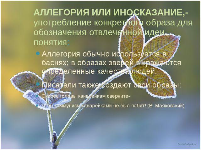 АЛЛЕГОРИЯ ИЛИ ИНОСКАЗАНИЕ,- употребление конкретного образа для обозначения о...
