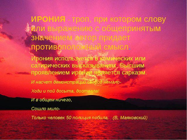 ИРОНИЯ - троп, при котором слову или выражению с общепринятым значением автор...