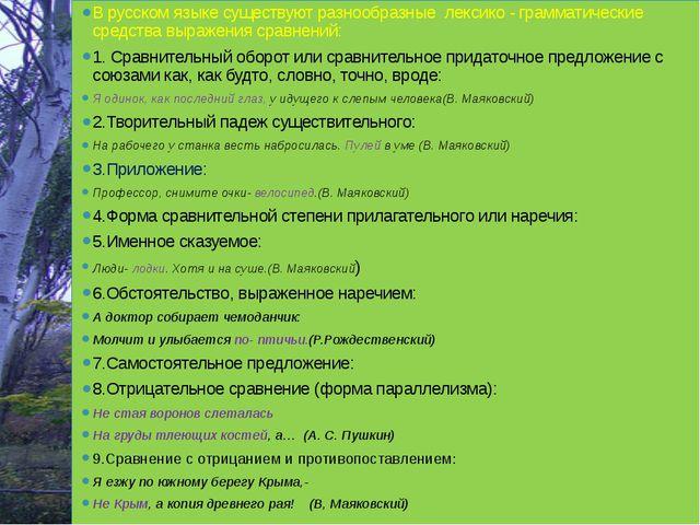 В русском языке существуют разнообразные лексико - грамматические средства вы...