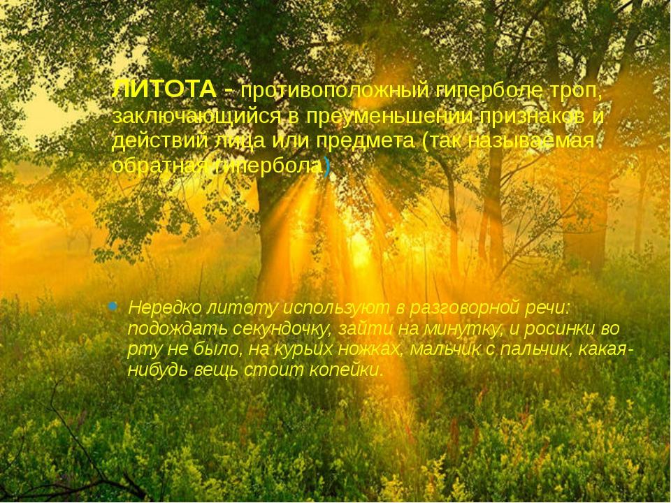 ЛИТОТА - противоположный гиперболе троп, заключающийся в преуменьшении призна...