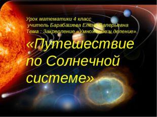 Путешествие по Солнечной системе Урок математики 4 класс учитель Барабашева Е