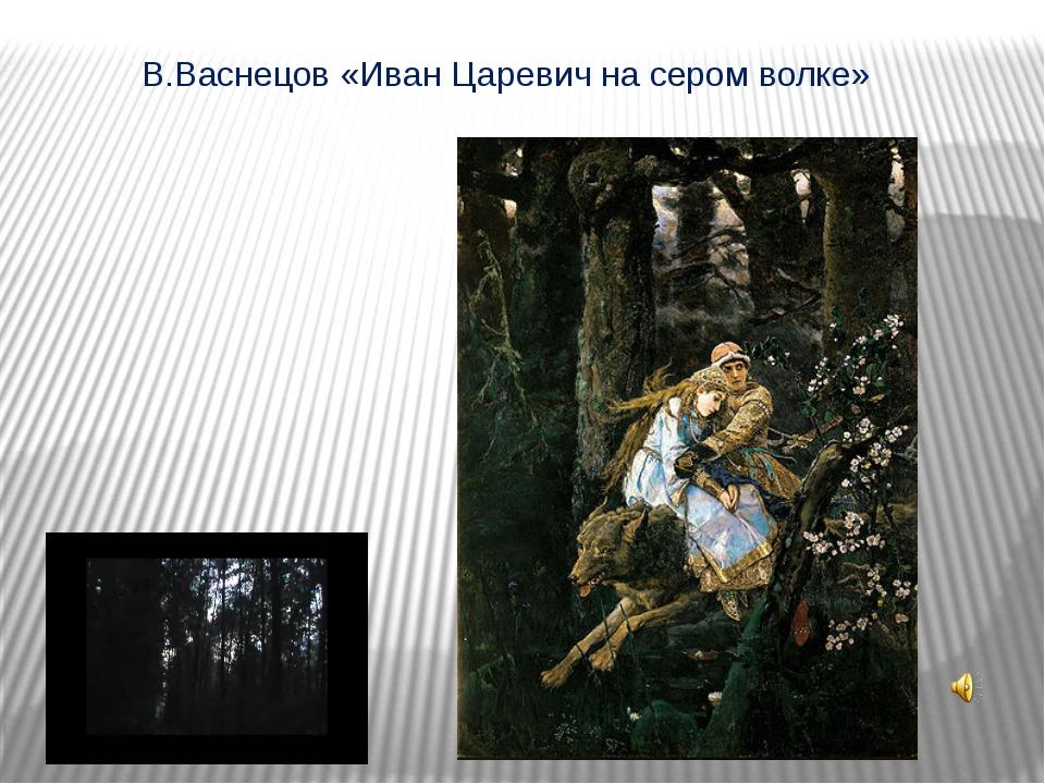В.Васнецов «Иван Царевич на сером волке»