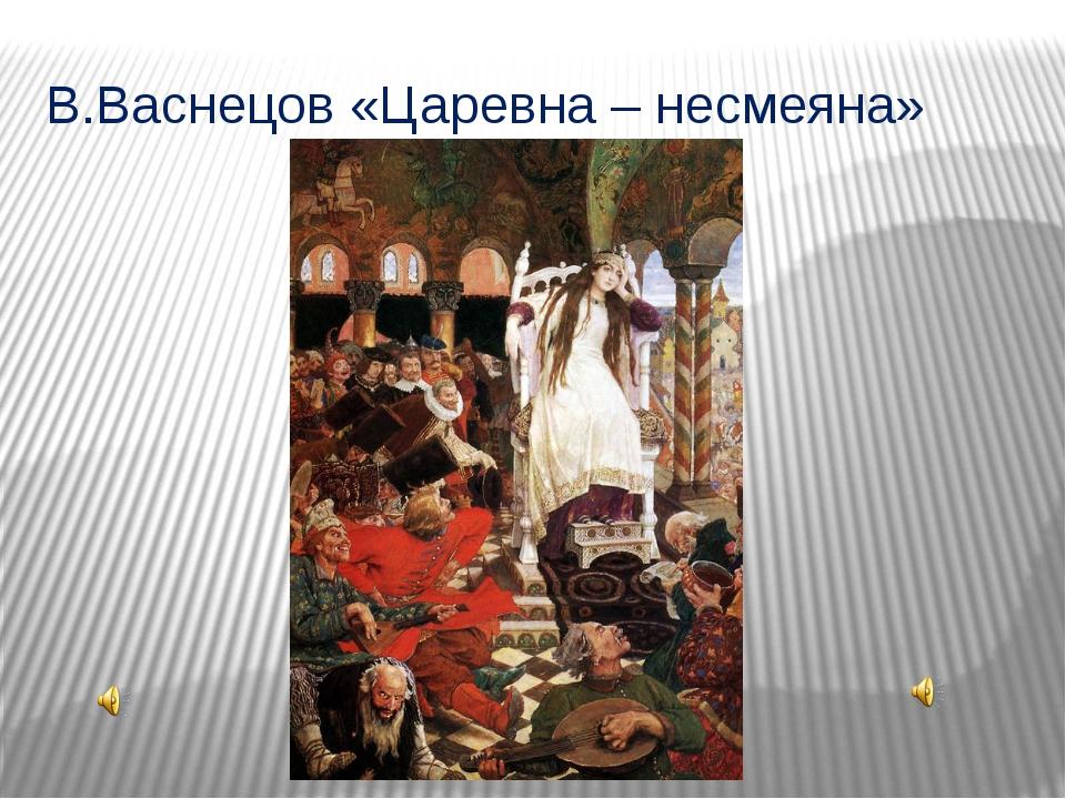 В.Васнецов «Царевна – несмеяна»