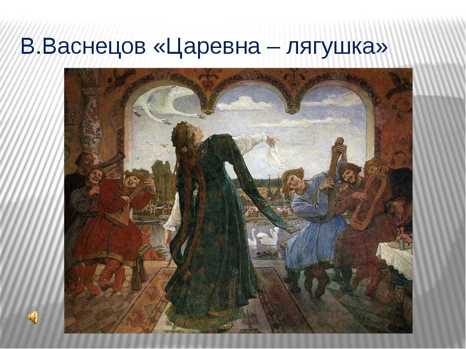 В.Васнецов «Царевна – лягушка»