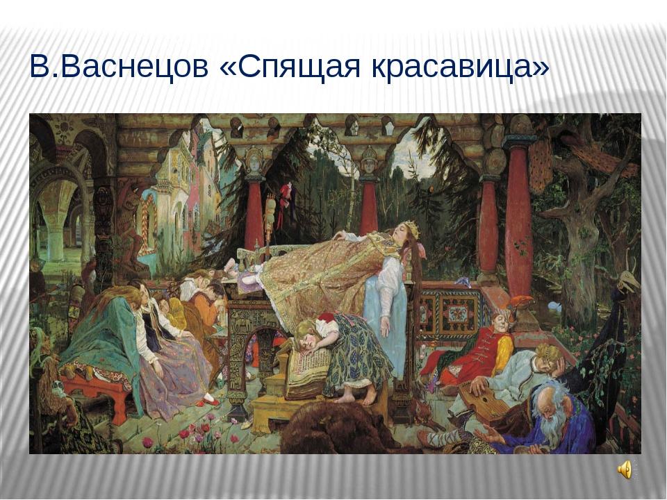 В.Васнецов «Спящая красавица»