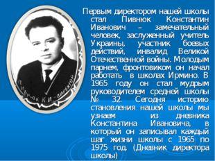 Первым директором нашей школы стал Пивнюк Константин Иванович – замечательны