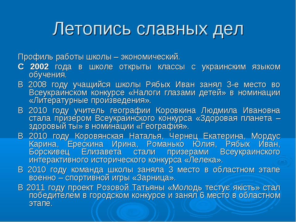 Летопись славных дел Профиль работы школы – экономический. С 2002 года в школ...