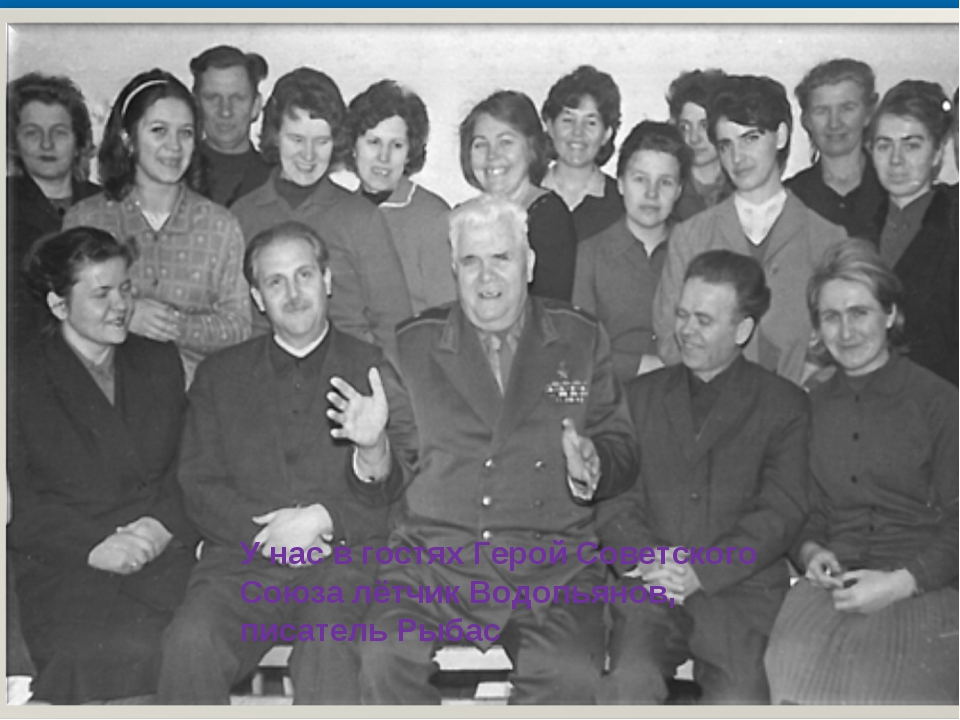 У нас в гостях Герой Советского Союза лётчик Водопьянов, писатель Рыбас