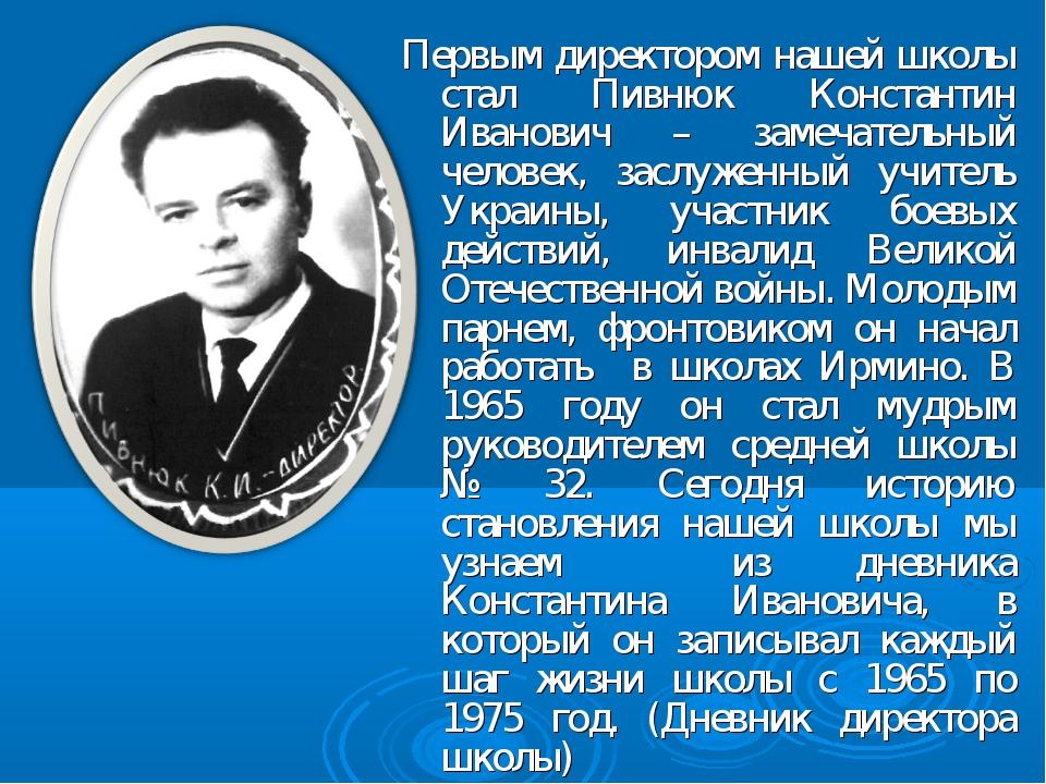 Первым директором нашей школы стал Пивнюк Константин Иванович – замечательны...