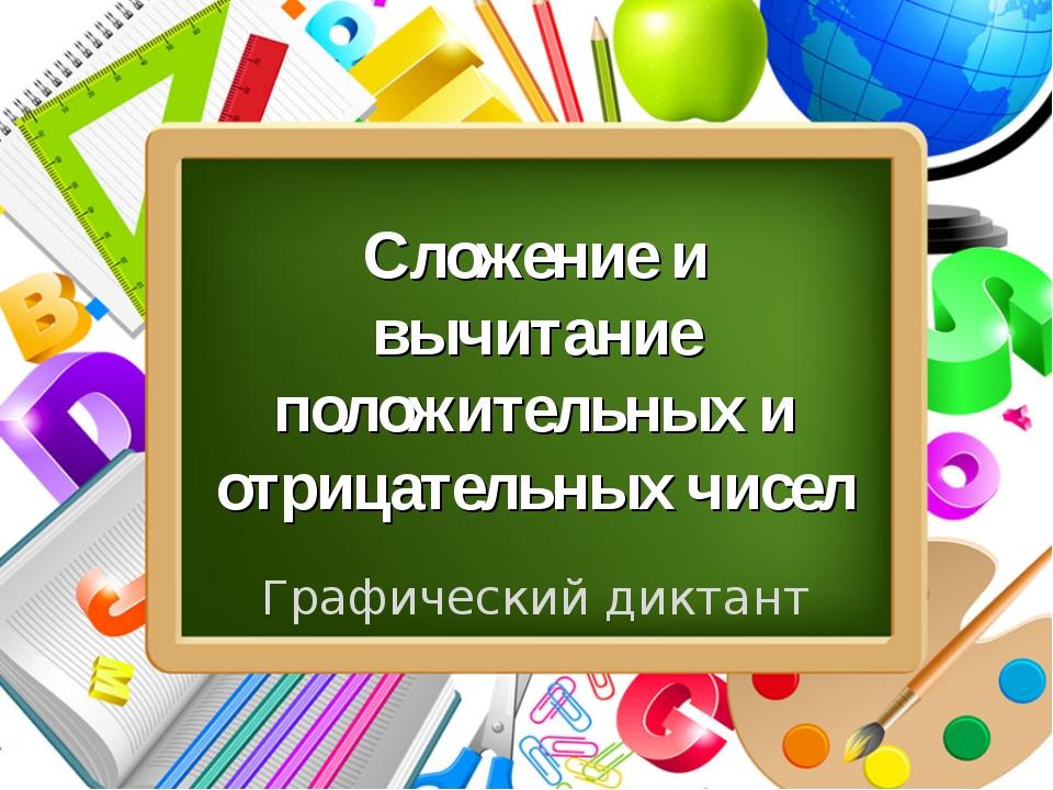 Сложение и вычитание положительных и отрицательных чисел Графический диктант...