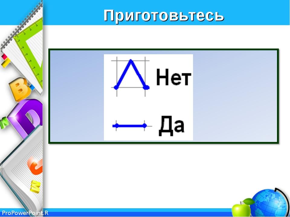 Приготовьтесь ProPowerPoint.Ru