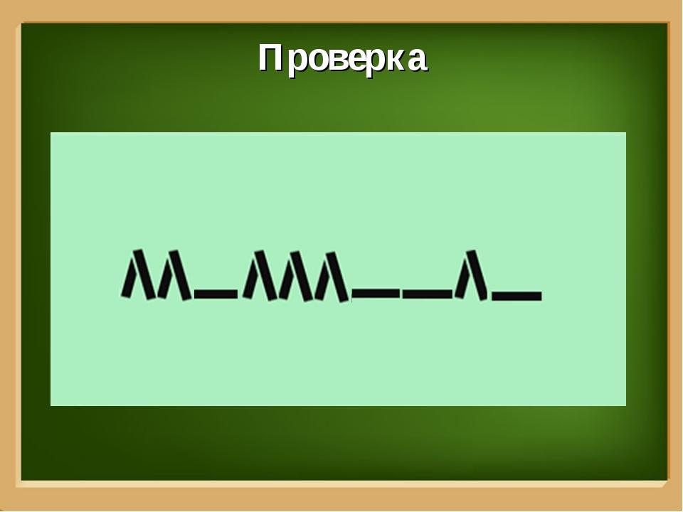 Проверка ProPowerPoint.Ru